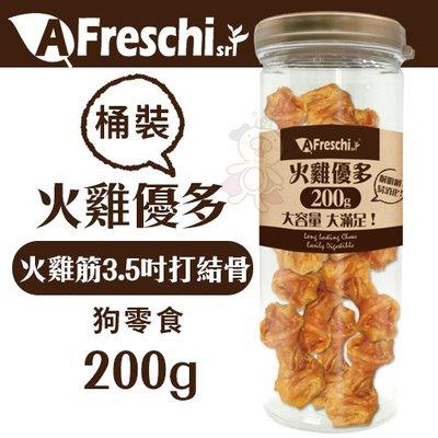 *WANG*A Freschi艾富鮮 火雞優多-火雞筋3.5吋打結骨(桶裝)200g‧腸胃好消化零負擔‧狗零食