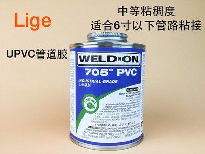 UPVC膠水IPS 705 IPS進口膠粘劑WELD-ON PVC膠水 粘結劑 473ML/桶