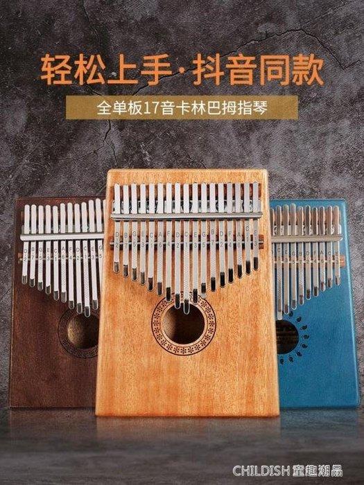 拇指琴卡林巴琴17音便攜式初學者卡淋巴抖音琴手指鋼琴kalimba琴