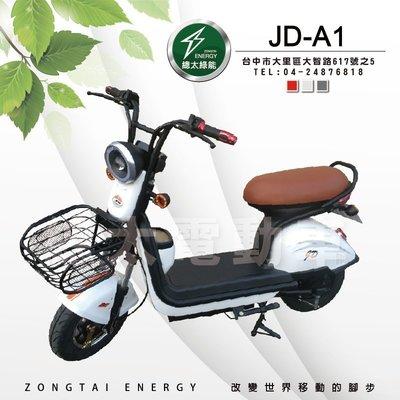【總太電動車】JD-A1(鉛酸/鋰電)電動自行車簡易款-電動休閒車-電動車-代步車