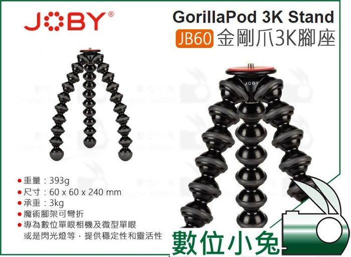 數位小兔【JOBY JB60 金剛爪3K腳座】公司貨 可彎折 魔術腳架 三腳架 載重3kg