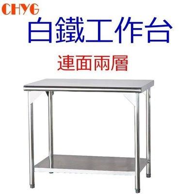 華昌  全新3尺*3尺*2層白鐵不銹鋼430工作台/連面兩層∞料理工作台/調理工作台