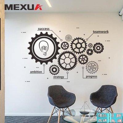 公司辦公室企業文化墻簡約個性創意團隊齒輪工業風裝飾布置墻貼紙【優品良鋪】