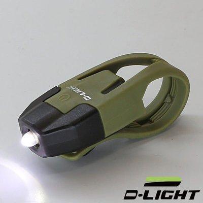 小花百貨~D-LIGHT 白光LED 彈性扣環自行車前燈(黑綠) 公路車 登山車 彈性扣環
