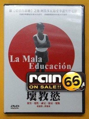 ⊕Rain65⊕正版DVD【壞教慾】-阿莫多瓦最受爭議男慾電影-全新未拆(直購價)