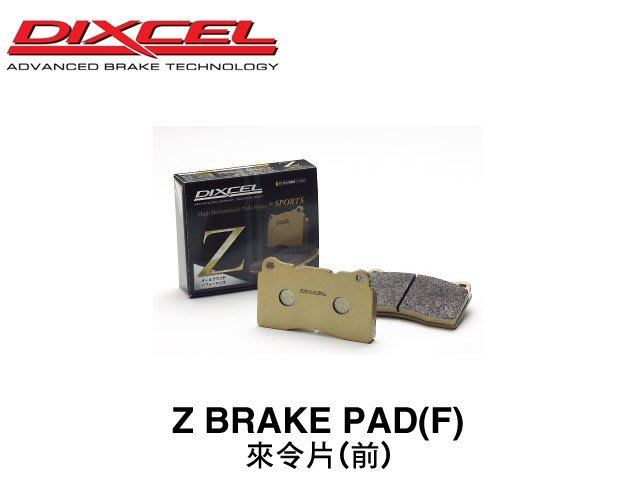 【Power Parts】DIXCEL Z 來令片(前) BMW E36 M3 1992-2000