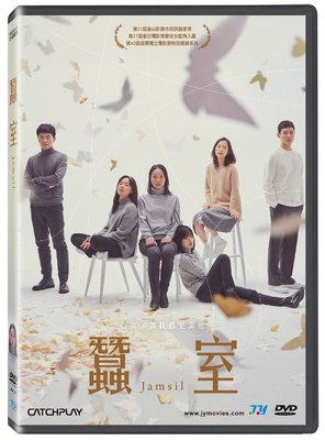 [DVD] - 蠶室  Jamsil ( 威望正版 ) - 預計3/6發行