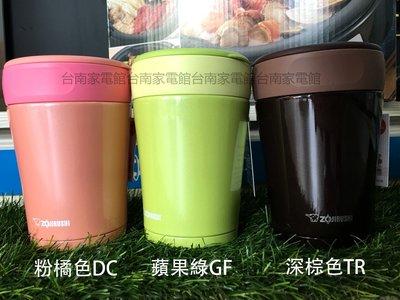 台南家電館~ZOJIRUSHI 象印  0.36L真空悶燒罐【SW-GA36】不銹鋼燜燒杯