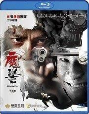 <<影音風暴>>(藍光電影2005)魔警  藍光 BD  全111分鐘(下標即賣)48