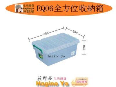 荻野屋 EQ06全方位收納箱 置物箱 儲物箱  EQ-06  聯府 直購價