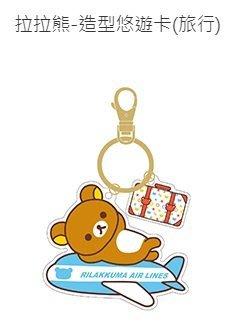 全部完售! 拉拉熊 旅行 造型悠遊卡 全新空卡  懶懶熊 日本San-x 鬆弛熊 輕鬆熊 Rilakkuma