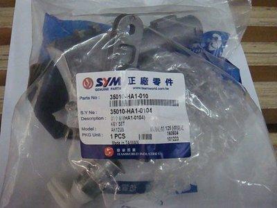 三陽原廠 R1車系用鎖頭 料號 35010-HA1-010 鎖全組*附磁石新高*