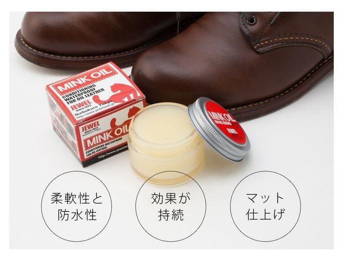 日本直購 JEWEL MINK 皮革 保養油 皮靴 皮包 皮夾 各種皮革製品適用
