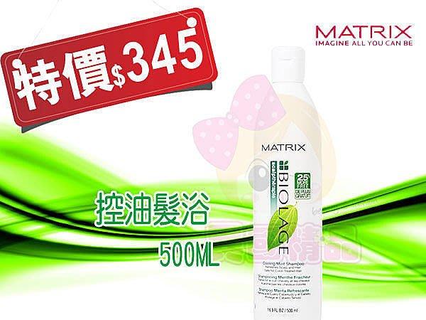 美傑仕 MATRIX 控油髮浴500ML【特價】§異國精品§ 另有 控油髮浴+極致滋養髮乳 組合