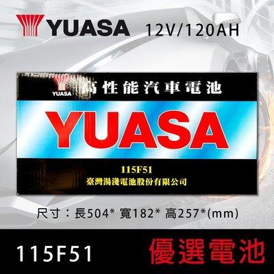 【優選電池】~直購價 不用回收~YUASA 湯淺 汽車電池 115F51 (N120) 120AH 貨車 發電機 專用