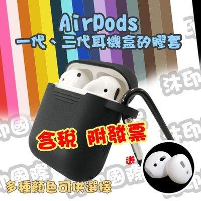 [沐印國際] Airpods 耳機盒收納保護套 矽膠保護套 耳機盒收納套 無線耳機盒 硅膠收納套 含金屬掛勾 送耳機套