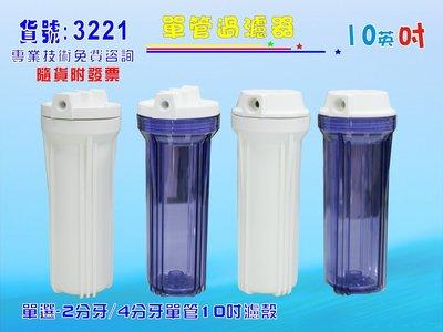 淨水器1  lt b  gt 0  lt b  gt 英吋濾殼1支100白鐵304吊片.RO濾水器.魚缸濾水.電解水機.水塔過濾器貨號:3221~七星淨水~