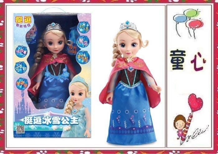 披風款冰雪公主智能對話娃娃~語音對話~有唱歌~魔音功能~會講故事~超多功能◎童心玩具1館◎