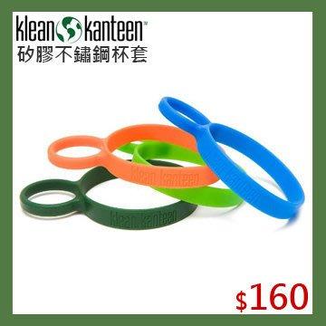 【光合作用】美國 Klean Kanteen 矽膠不鏽鋼杯套單入(預購) 堅韌耐用矽膠製成、便利環狀設計