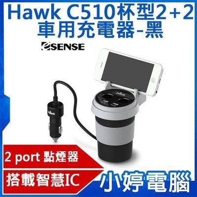 【小婷電腦*車充】全新 Hawk C510 杯型2+2車用充電器 黑