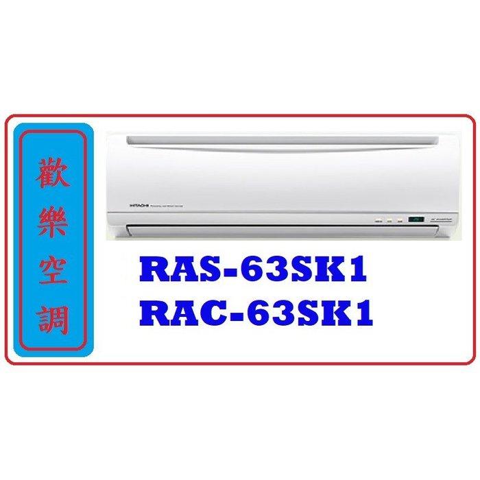 【歡樂空調】HITACHI日立冷氣/RAS-63SK1/RAC-63SK1/冷專變頻壁掛精品型/精品系列