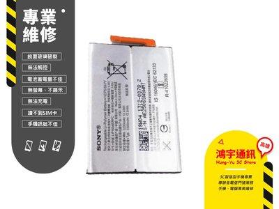 高雄『鴻宇通訊』Sony XA1 Plus G3426內置電池 自動關機/電池膨脹/不蓄電/無法充電  高雄現場手機維修
