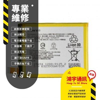 高雄『鴻宇通訊』Sony Z3+ Z4 C5 內置電池 自動關機/ 電池膨脹/ 不蓄電  高雄現場專業手機維修