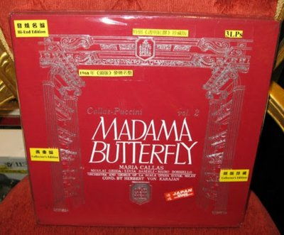 Maria Callas Madame Butterfly 1967 Japanese 3 red LP NOS 全新日本頭版紅膠套裝