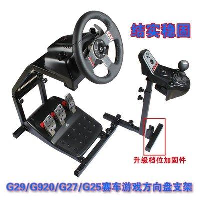 BY賽車遊戲羅技G25/G27/G29/G920/T300/458/GT系列方向盤支架
