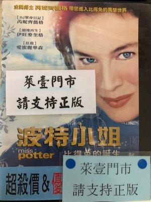 銓銓@59999 DVD 芮妮齊薇格【波特小姐】全賣場台灣地區正版片【茱蒂 女主角】