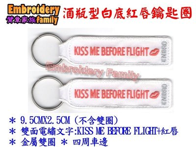 ※embrofami現貨※白底紅字KISS ME BEFORE FLIGHT+紅唇 布章鑰匙圈行李包包吊牌 空服員用
