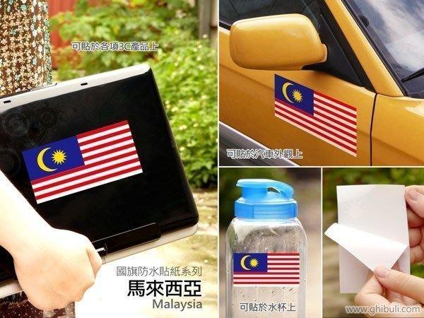 【國旗貼紙專賣店】馬來西亞國旗貼紙/自行車/腳踏/單車/抗UV/防水/各國家、各尺寸都有賣