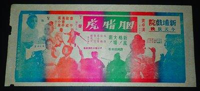 A14【新埔戲院】四色單面印刷電影宣傳單,《胭脂虎由孫越、葛小寶等主演》普品。
