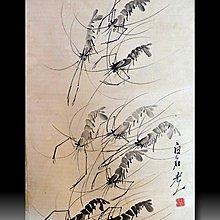 【 金王記拍寶網 】S1265  齊白石款 水墨蝦群紋圖 手繪水墨書畫 老畫片一張 罕見 稀少
