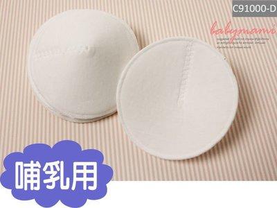 貝比幸福小舖【91000-D】 特級棉柔*產後專用*防溢乳墊(一組八入)