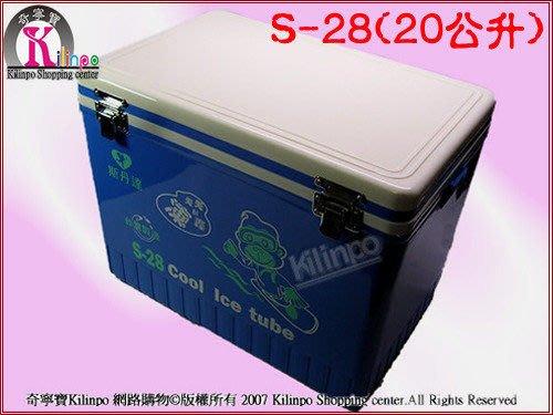 [奇寧寶YH館] 400027-28 魚香菁品多用途休閒保溫冰箱[冰桶]GX-24D (20公升/S-28)