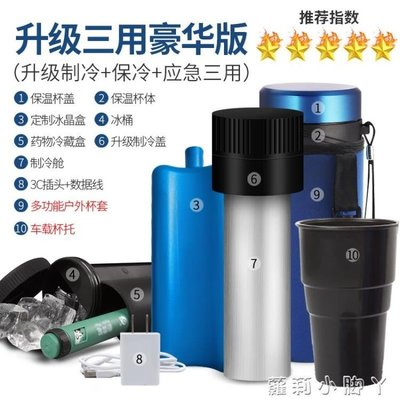 便攜式胰島素冷藏杯迷你藥品冰箱充電式冷藏盒車載恒溫箱USB口2-8 NMS免運