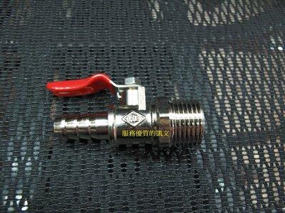台灣製造!! 瓦斯考克 瓦斯接頭 熱水器接頭 熱水器考克 水管接頭 4分單口型 1/2外牙*3/8管