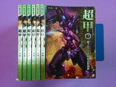 【小晴】-《超甲1-7(完)》出租二手書│鮮鮮武俠(無釘)│木湯