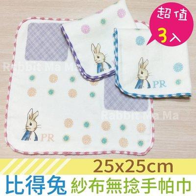 (超值3入)彼得兔日系紗布小方巾 25204 比得兔小方巾/手帕巾/手帕/沙布 兔子媽媽