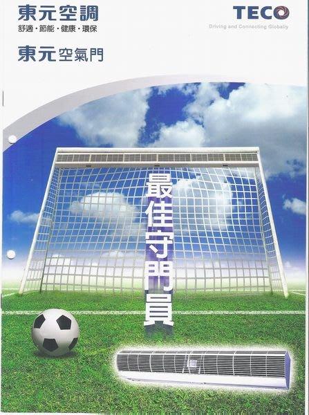 2020年 東元 空氣門 PN-3251J / $7500 / PN-4251J / $8600