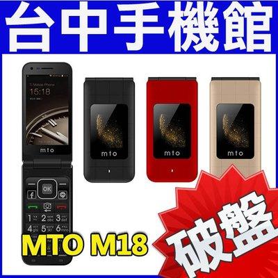 【台中手機館】MTO M18 雙螢幕 雙卡雙待 可照相 觸控 大音量/字體/鈴聲/螢幕 折疊  4G 老人機
