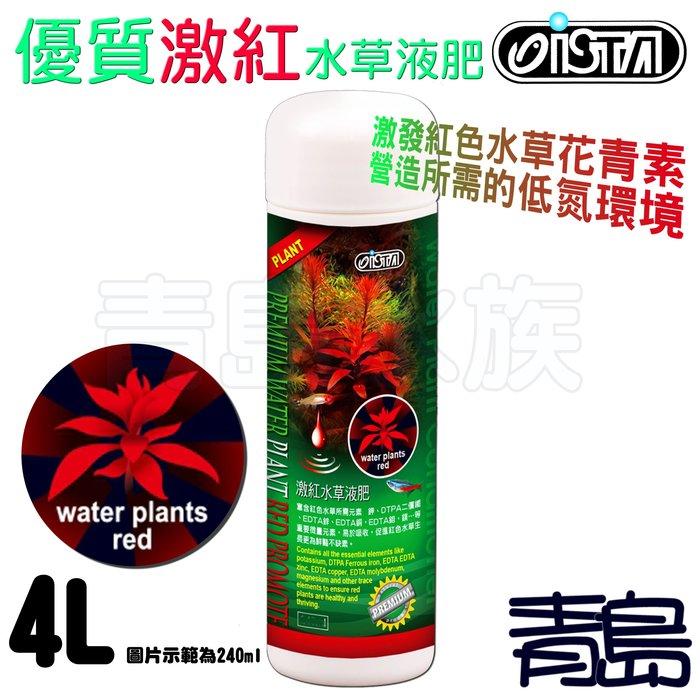 B。。。青島水族。。。I-A416台灣ISTA伊士達---優質激紅水草液肥 紅色水草 紅蝴蝶==4L/4000ml免運