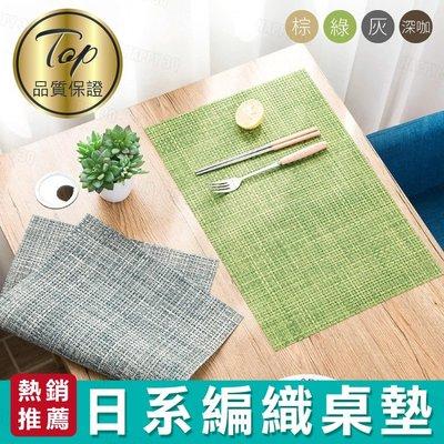 【日式/4入組】餐桌墊 編織桌墊 餐墊 防滑餐桌墊-灰/棕/綠/深咖【AAA6141】