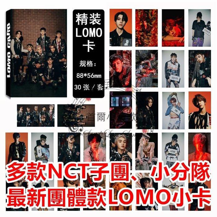 【首爾小情歌】NCT LOMO卡 多款 團體款 小卡組 30張卡片組 NCT Dream NCT127 應援