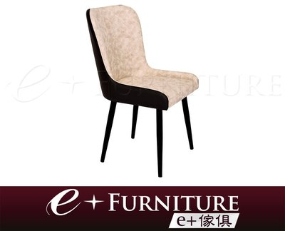 『 e+傢俱 』BC19 馬克 Mack 時尚雙色設計 | 餐椅 | 椅子 | 布餐椅 | 單椅 | 現代風格