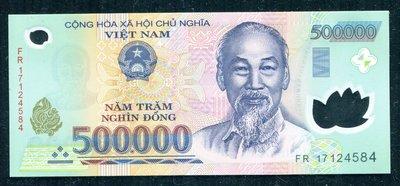 越南 50萬盾塑膠鈔,全新