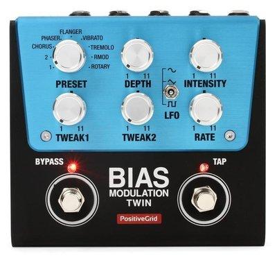 【成功樂器 . 音響】Positive Grid Bias Modulation Twin 數位 調變 效果器 單顆