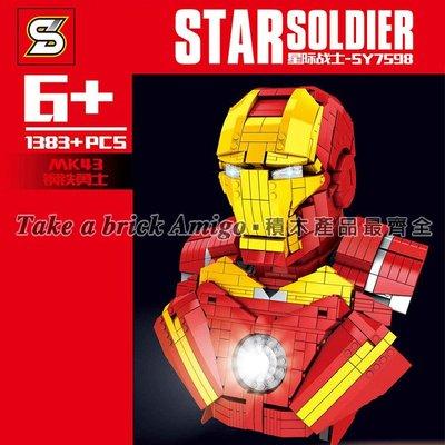 阿米格Amigo│S牌SY7598 鋼鐵人 Iron Man 靜態版 MK43 漫威 頭雕擺件 超級英雄 積木 非樂高