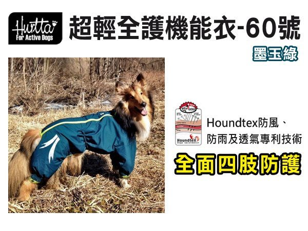 SNOW的家【訂購】Hurtta 超輕全護機能衣 60號墨玉綠 四肢防護、透氣雨衣(82050747
